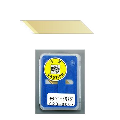 SPB-0008 Titanium-coated blade45°